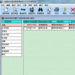 锋星实验室信息管理系统 v6.6.48官方版
