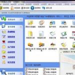 快易通纸品厂管理软件 v8.0 标准版
