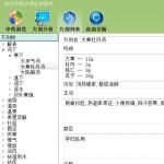 华佗中药大师 v4.3.10.16 绿色版