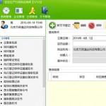 安全生产行政执法系统 v5.6.4.14 绿色版