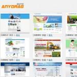 AnyDrag建站专家管理系统 v1.0.4.1819 绿色版