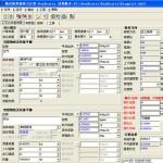 箱式换热(空冷)器计算软件 v2015.07.16.15 绿色版