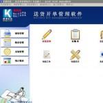 开博广告印刷行业送货管理系统 v5.11 绿色版