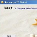MsgIP(MSN显IP插件) 20101023.1131 绿色版