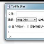 Ts-File2pas v1.0.002 绿色版