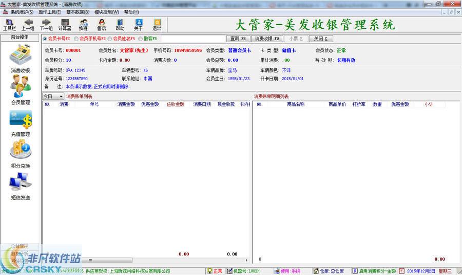 大管家美发收银管理软件 v3.1官方版