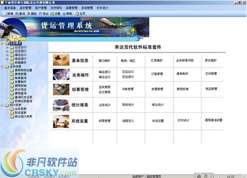 率达国际货代管理系统 v6.0官方版