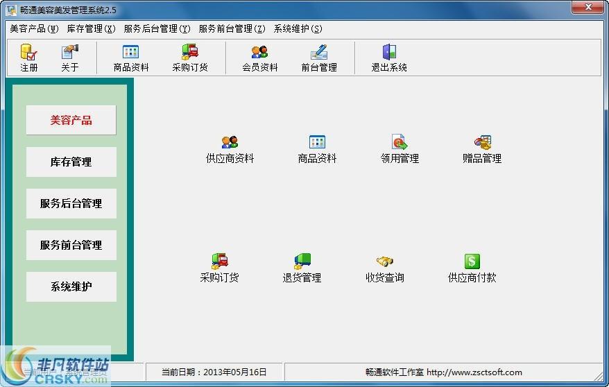 畅通美容美发管理软件 v2.6官方版
