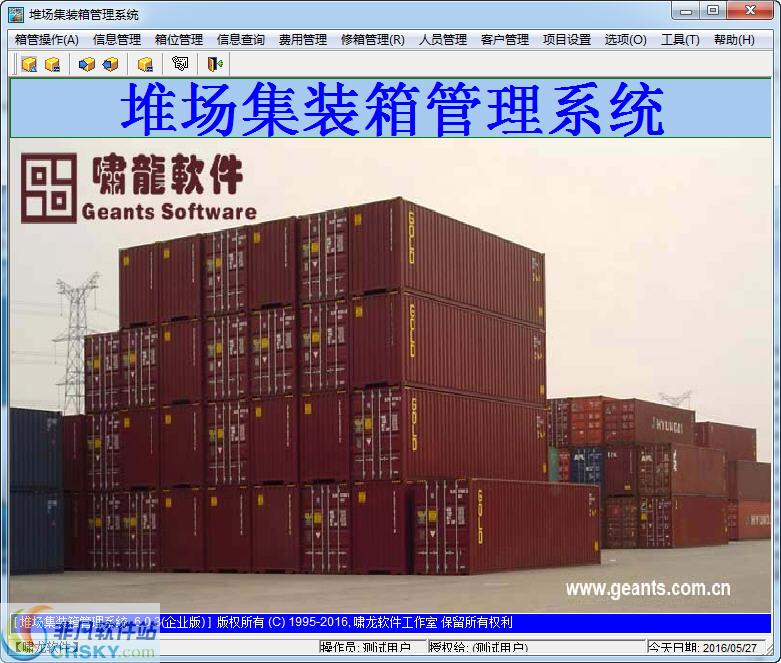 啸龙堆场集装箱管理系统 v6.0 企业版