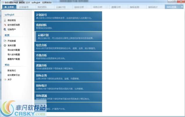 快乐8赢彩专家 v15.3.2官方版