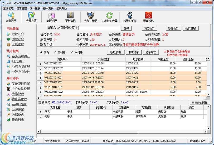 企虎干洗店管理软件 v2015官方版
