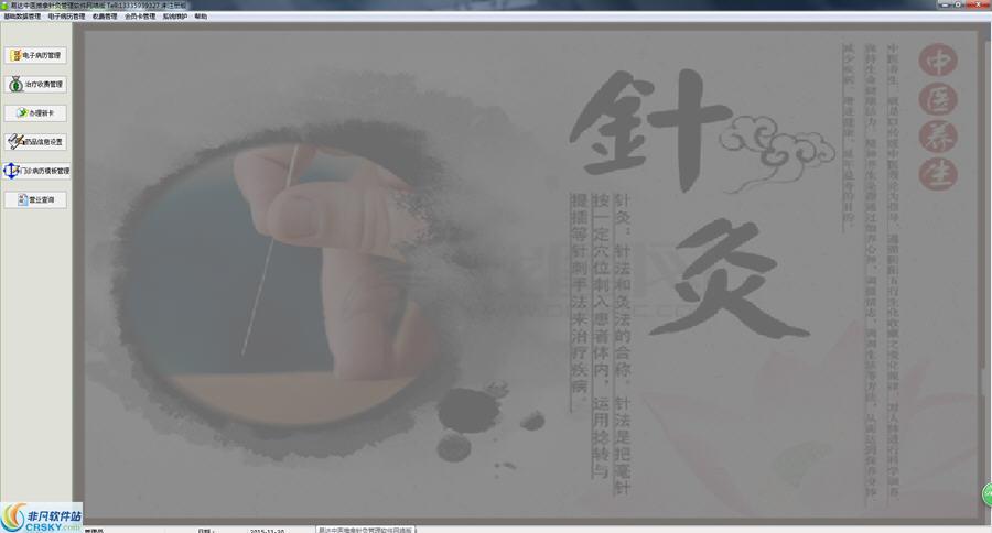 易达中医推拿会员管理系统 v27.7.9 网络版