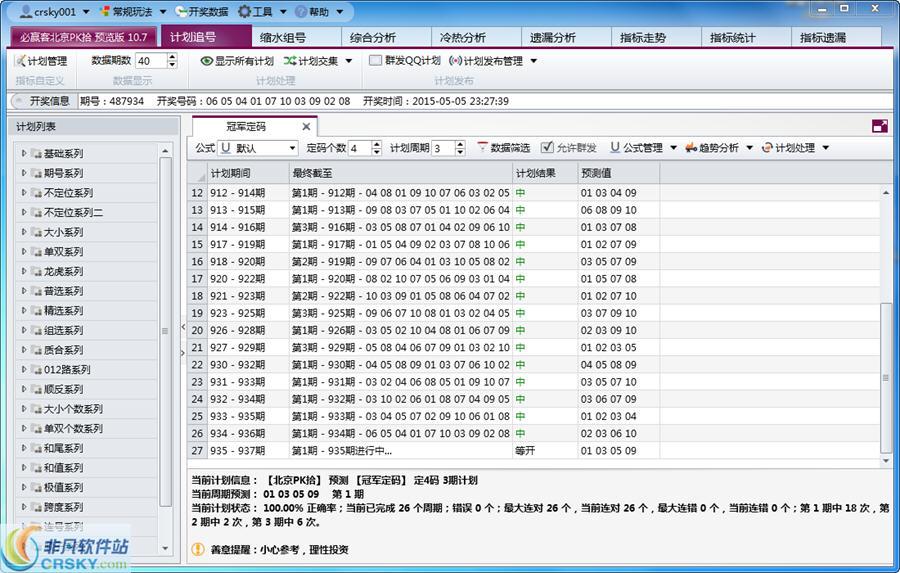 必赢客北京PK拾 v11.2.2官方版
