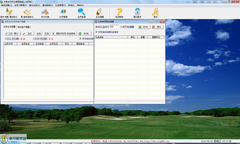求索会员积分管理系统 v2.2官方版