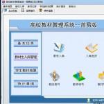 宏达高校教材管理系统 v1.0 简易版