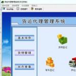 宏达货运代理管理系统 v1.0官方版