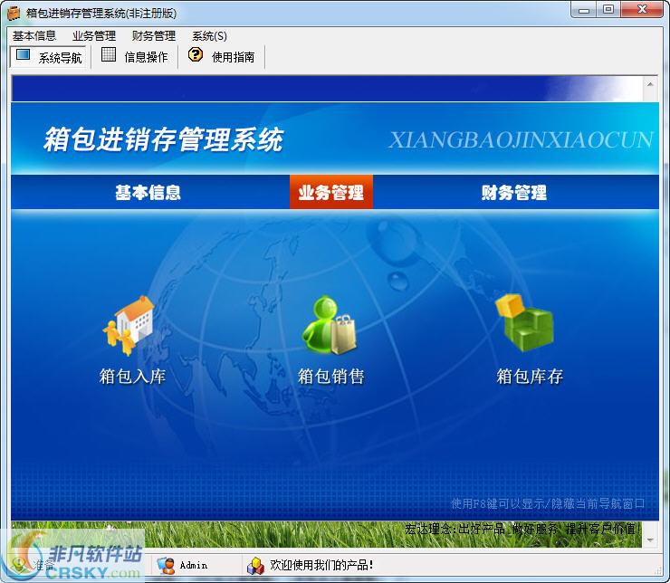 宏达箱包进销存管理系统 v1.0官方版