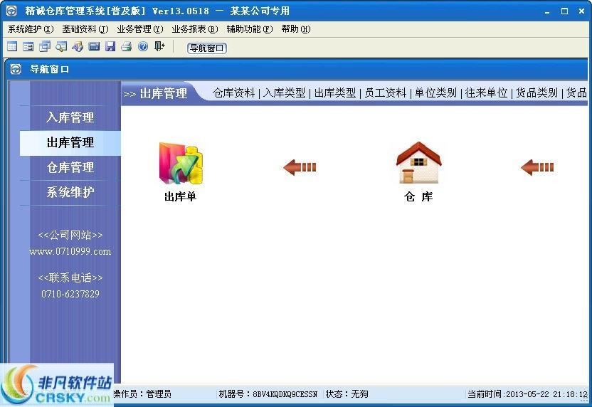 精诚仓库管理系统 v16.0512官方版