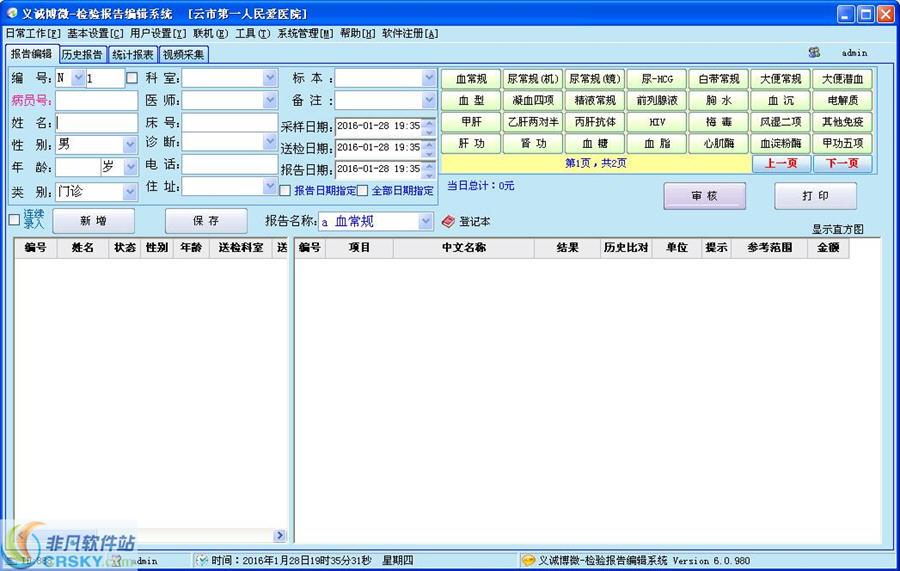 医学检验报告编辑系统 v6.0.980官方版