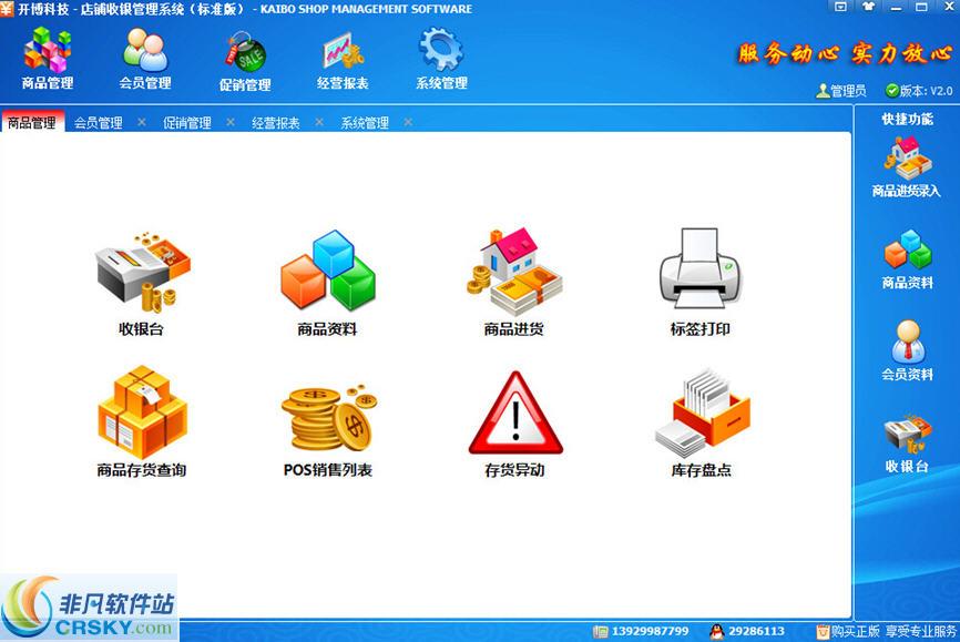 开博店铺收银管理系统 v2.62官方版
