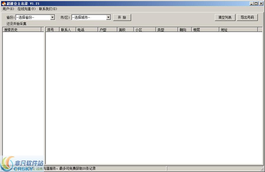 超速业主名录采集软件 v3.2 官网绿色版