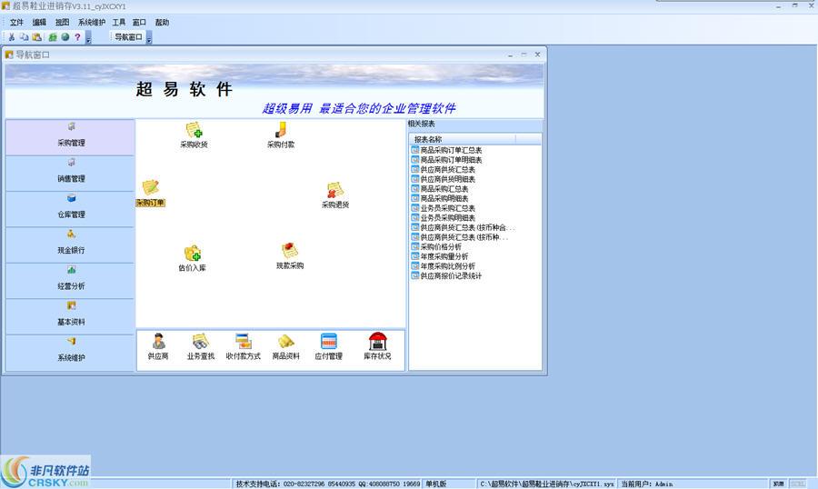 鞋业进销存软件 v3.51官方版