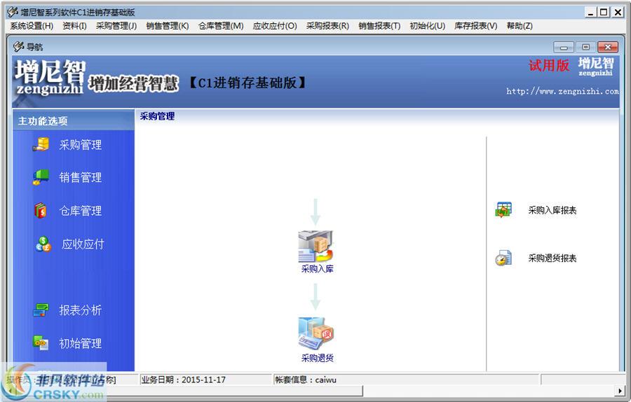 增尼智进销存 v6.0官方版