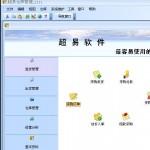 超易仓库管理软件 v3.51 单机版
