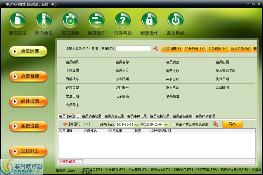 中顶培训班管理系统 v8.7官方版