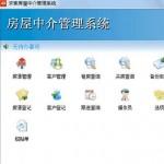 求索房屋中介管理系统 v3.1官方版