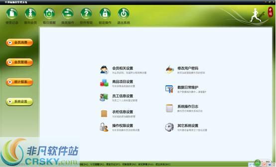 中顶瑜伽馆软件 v8.7官方版