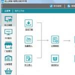 E助云ERP系统 v1.0官方版