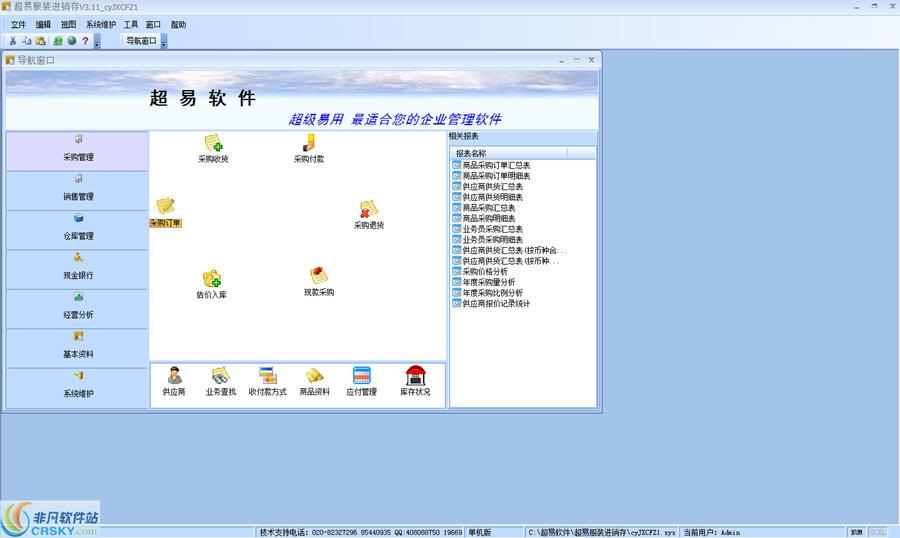 超易服装进销存软件 v3.51 网络版
