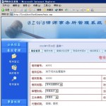 BZWB律师事务所管理系统(Lawyer) v1.0 免费版