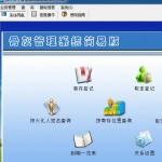 宏达骨灰寄存管理系统 v1.0 简易版