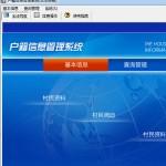 宏达户籍信息管理系统 v1.0官方版