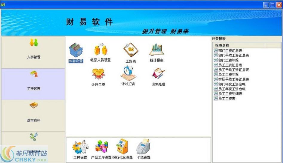 财易人事工资管理软件 v3.68官方版