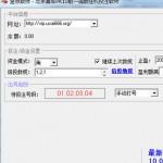 金点北京赛车PK10前消数挂机投注软件 v1.3官方版