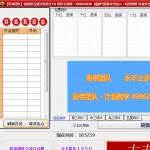 彩帝五星冷热分析 v7.0官方版