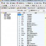 建软内河航运工程软件 v2015官方版