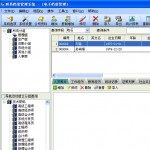 财易电子档案管理系统 v3.68官方版