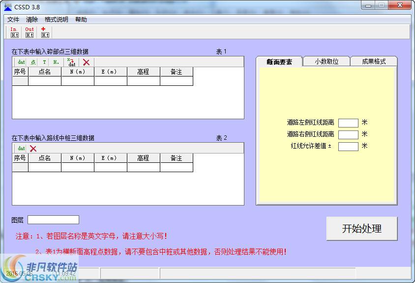 路线横断面测量数据格式整理CSSD v3.8官方版