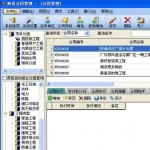 财易合同管理软件 v3.68官方版