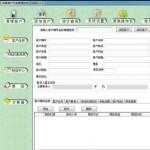 异景客户关系管理软件 v2.0官方版