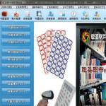乾圣图书管理软件 2012官方版