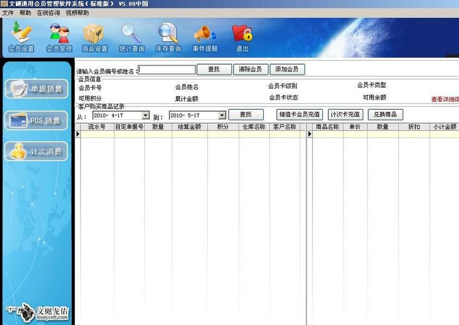 文樾通用会员管理软件系统 v5.89 全能版
