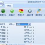 全民家庭记账软件 v1.2官方版