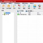 家庭个人理财管理系统 v2.6.4官方版