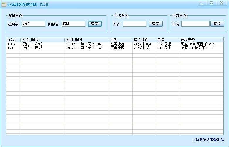 小玩意列车时刻表 v1.0官方版