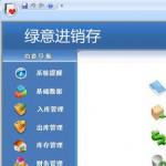 绿意进销存管理软件 v7.9.13官方版